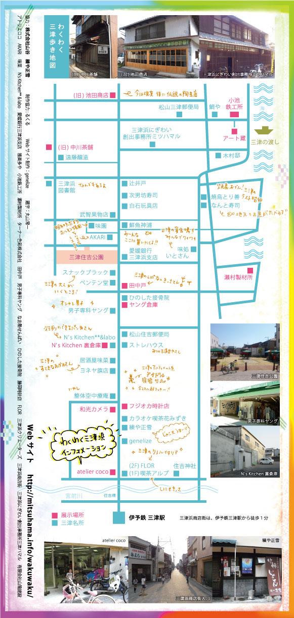 わくわく三津浜町歩き地図