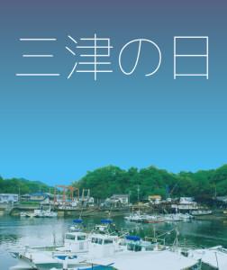 三津の日チラシ表面
