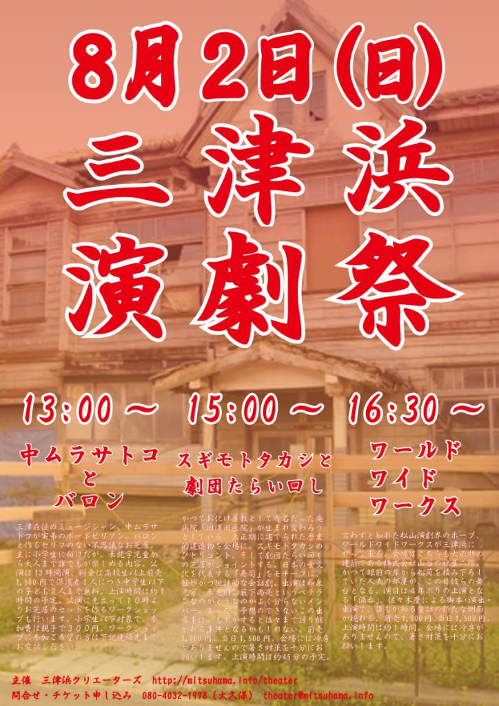 三津浜演劇祭_表