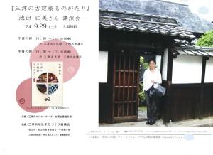 池田由美さん講演会チラシ