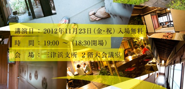 山野潤一氏講演会の詳細が決定しました。