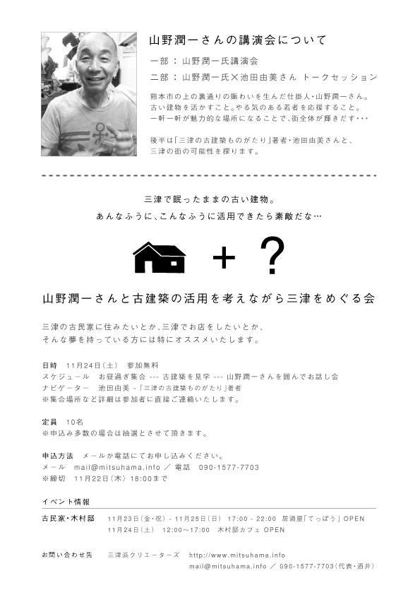 —山野潤一氏講演会チラシ裏
